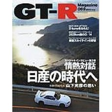 GT-R Magazine Vol.069 (June 2006)