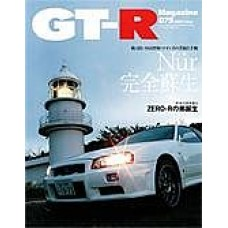 GT-R Magazine Vol.075 (June 2007)