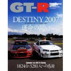 GT-R Magazine Vol.077 (October 2007)