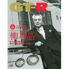 GT-R Magazine Vol.080 (April 2008)